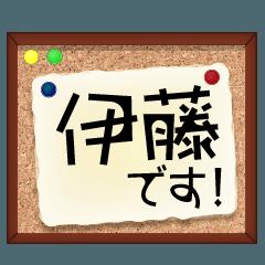 [LINEスタンプ] 伊藤さんが使いやすいスタンプ。