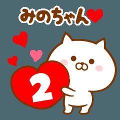 ♥愛しのみのちゃん♥に送るスタンプ2