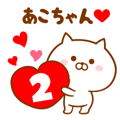♥愛しのあこちゃん♥に送るスタンプ2