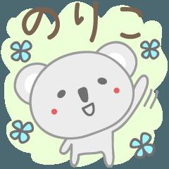 のりこちゃんコアラ koala for Noriko