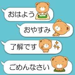 吹き出しにクマ(日常会話の基本セット)
