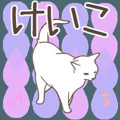 猫大好き【けいこ】北欧風名前スタンプ