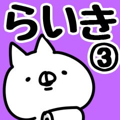 【らいき】専用3