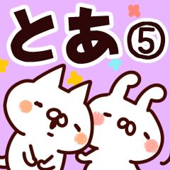 【とあ】専用5