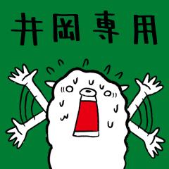 【井岡さん専用】脱力系アルパカさん