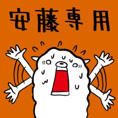 【安藤さん専用】脱力系アルパカさん