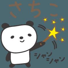 さちこさんパンダ panda for Sachiko