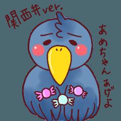 困り顔のハシビロコウ 関西弁バージョン