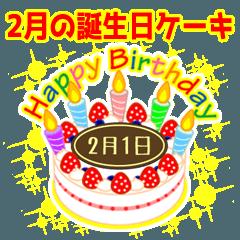 2月の誕生日★ケーキでお祝い★日付入り