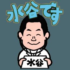 株式会社DYM代表取締役水谷佑毅のスタンプ