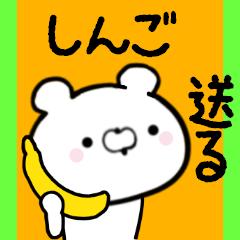 しんごくんに送る限定スタンプ/日常★★★