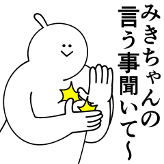 みきちゃんは最高!日常編2