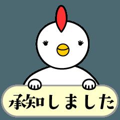 了解する白いトリ(吹き出し)