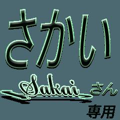 サイン風名字シリーズ【酒井、坂井、堺】