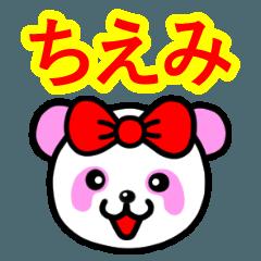 ☆ちえみ名前スタンプ(ピンクパンダ)☆