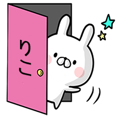 【りこ】専用名前ウサギ