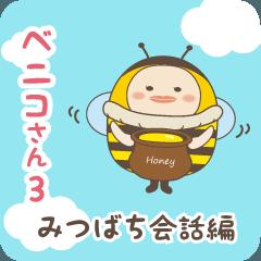 ベニコさん3【みつばち会話編】