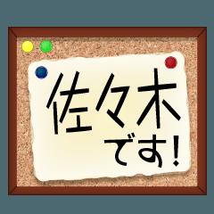 [LINEスタンプ] 佐々木さんが使いやすいスタンプ。