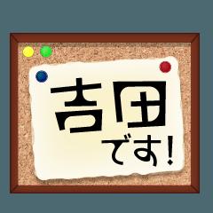 [LINEスタンプ] 吉田さんが使いやすいスタンプ。