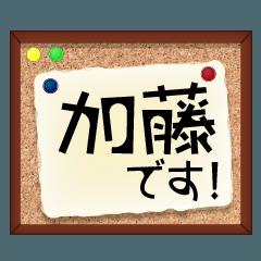 [LINEスタンプ] 加藤さんが使いやすいスタンプ。