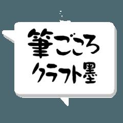筆ごころ【クラフト墨】
