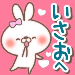 いさお LOVE【送る専用名前/いさおくん】