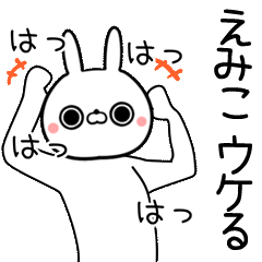 [よく動く]えみこ専用の面白なまえスタンプ