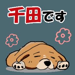 千田さんが使う名前スタンプ・子犬イラスト