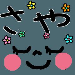 ◆◇ さや ◇◆ 名前入り顔文字スタンプ