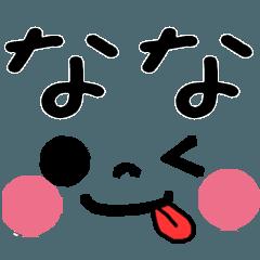 ◆◇ なな ◇◆ 名前入り顔文字スタンプ