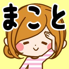 ♦まこと専用スタンプ♦