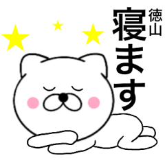【徳山】が使う主婦が作ったデカ文字ネコ