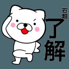 【石越】が使う主婦が作ったデカ文字ネコ