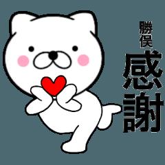 【勝俣】が使う主婦が作ったデカ文字ネコ