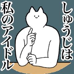 しゅうじに送るスタンプ【シュール】