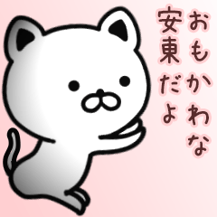 安東さん専用面白可愛い名前スタンプ