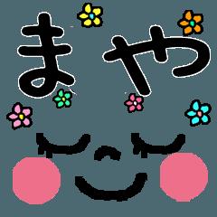 ◆◇ まや ◇◆ 名前入り顔文字スタンプ