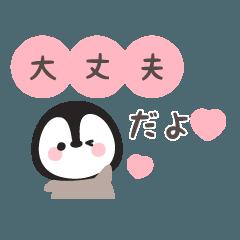 ゆるほわペンギン★優しい言葉