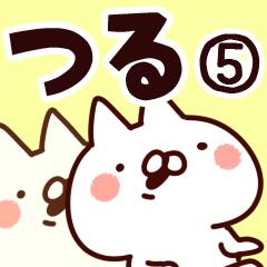 【つる】専用5