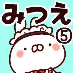 【みつえ】専用5