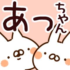 【あっちゃん】専用