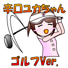 辛口ユカちゃん ゴルフ Ver.