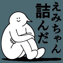 えみちゃんは最高!日常編2