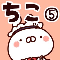 【ちこ】専用5