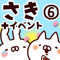 【さき】専用6