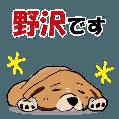野沢さんが使う名前スタンプ・子犬イラスト