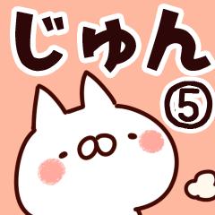 【じゅん】専用5