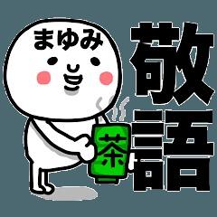 『まゆみ専用』使える敬語スタンプ