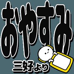 三好さんデカ文字シンプル