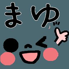 ◆◇ まゆ ◇◆ 名前入り顔文字スタンプ